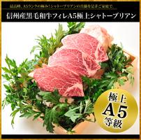 信州産黒毛和牛の通販のお知らせ@恵比寿の大人の隠れ家 鉄板焼き バンブーグラッシィ(テイクアウト・デリバリーもやってます!)